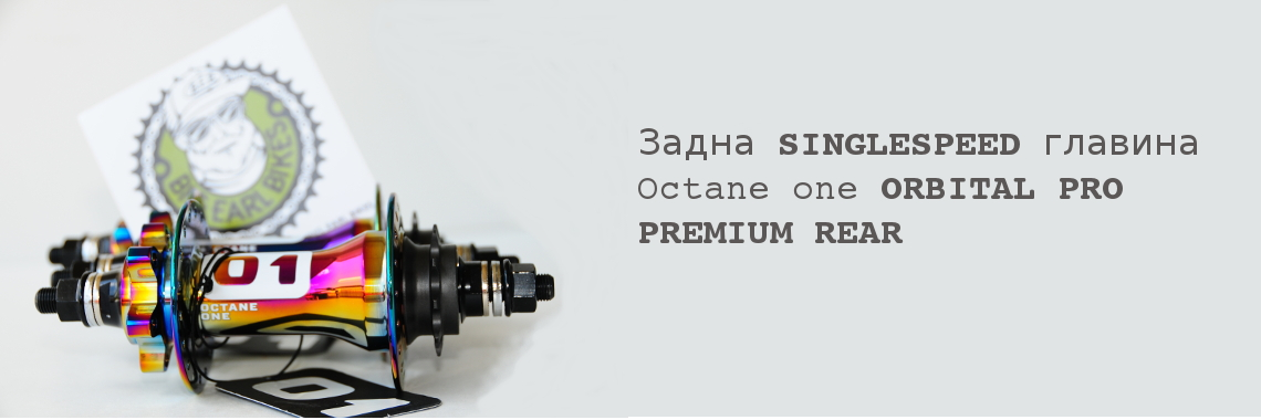 Задна SINGLESPEED главина  Octane one ORBITAL PRO PREMIUM REAR